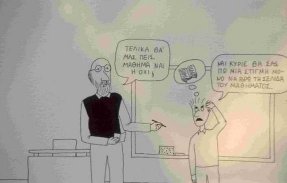 γελοιογραφία μάθημα