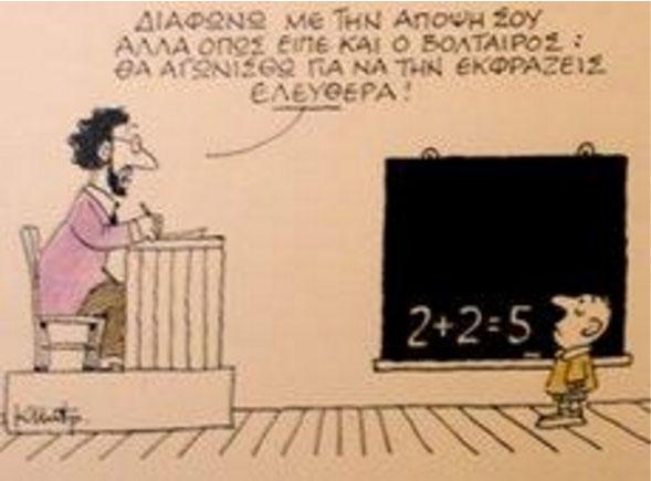 γελοιογραφρία 2+2